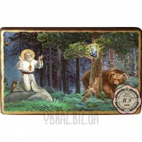 Ікона Святого Серафима Саровського з ведмедем
